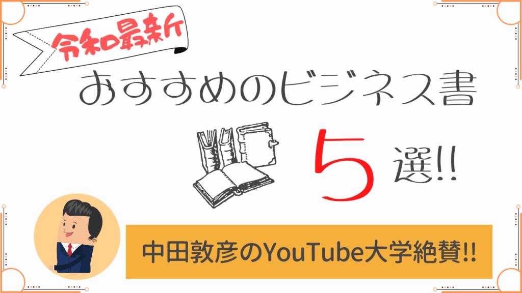 令和最新 おすすめのビジネス書5選【中田敦彦のYouTube大学絶賛!!】