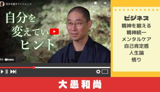 和尚さんYouTuberから学ぶ自分を変える方法