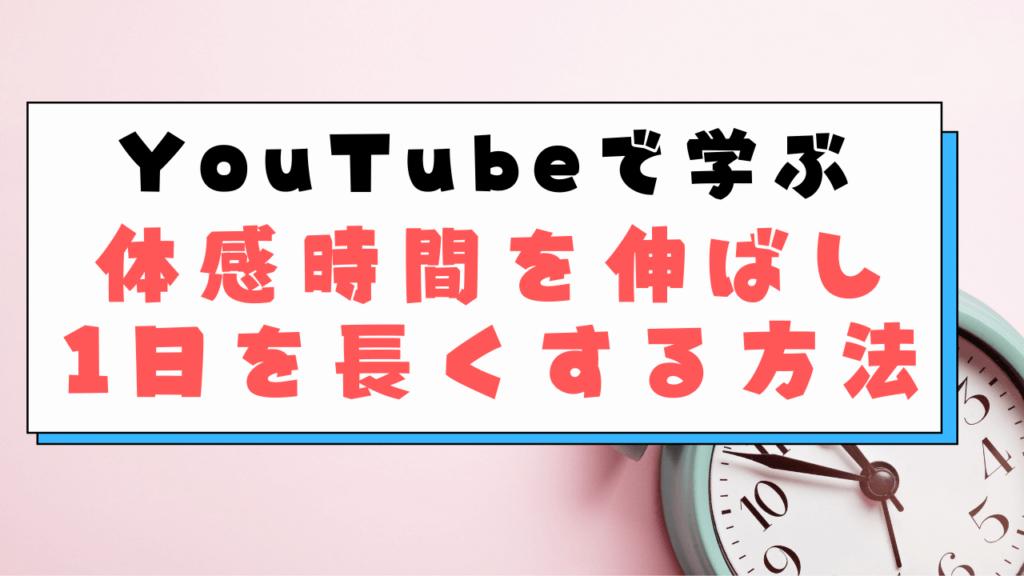 YouTubeで学ぶ体感時間を伸ばし1日を長くする方法