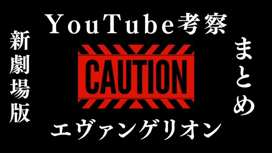 エヴァンゲリオン新劇場版 YouTube考察まとめ【2021年1月最新】