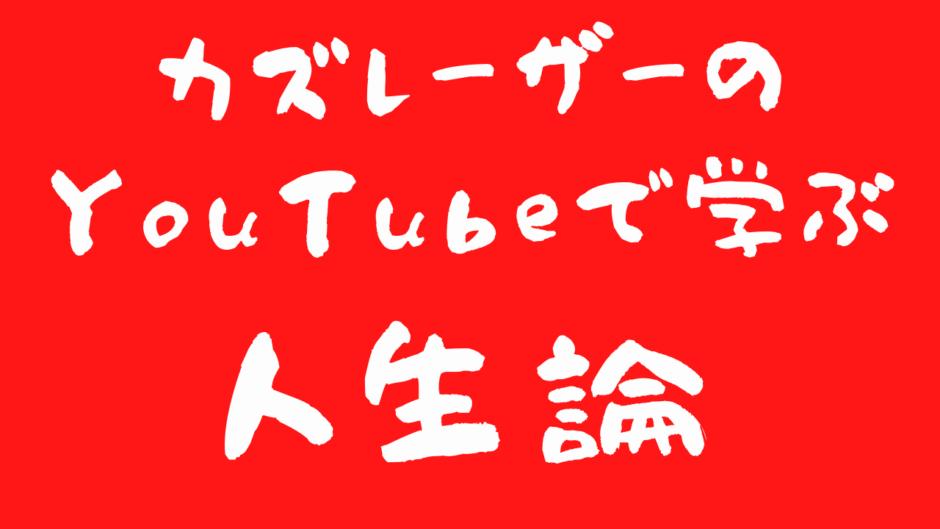 カズレーザーのYouTubeで学ぶ人生論