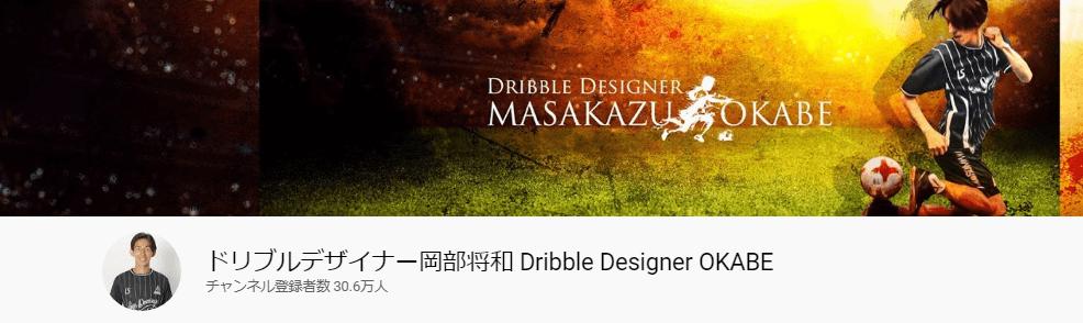 ドリブルデザイナー岡部将和 Dribble Designer OKABE