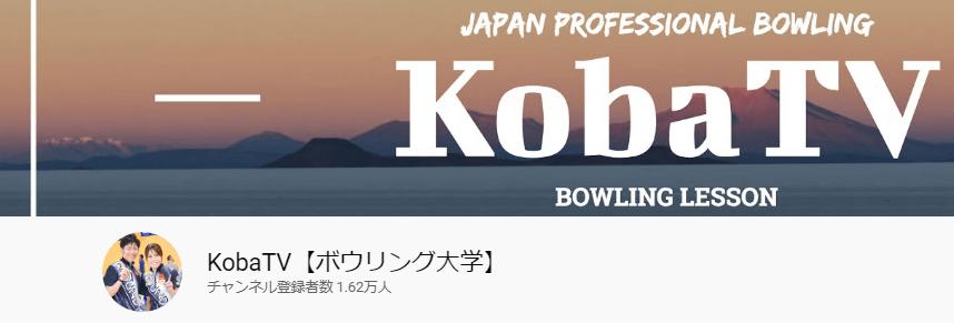 KobaTV【ボウリング大学】