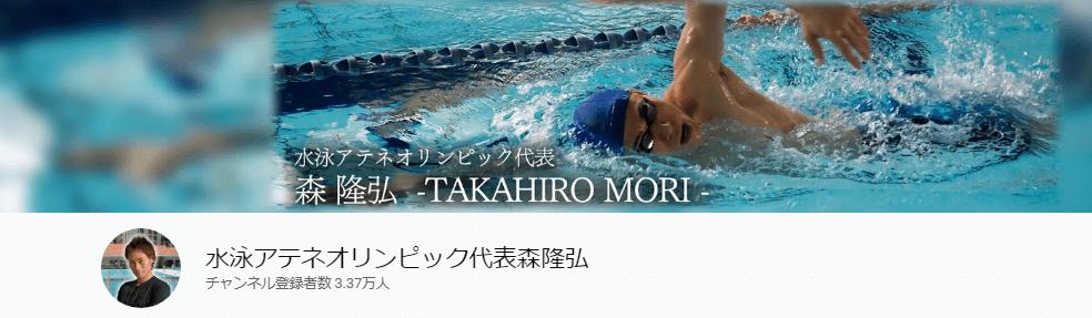 水泳アテネオリンピック代表森隆弘
