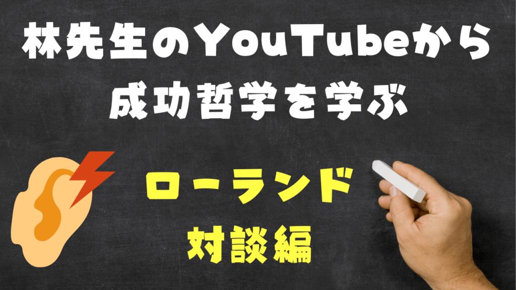 林先生のYouTubeから成功哲学を学ぶ(ローランド対談編)