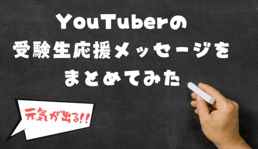 YouTuberの受験生応援メッセージをまとめてみた