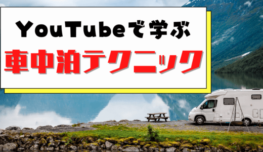 YouTubeで学ぶ車中泊テクニック