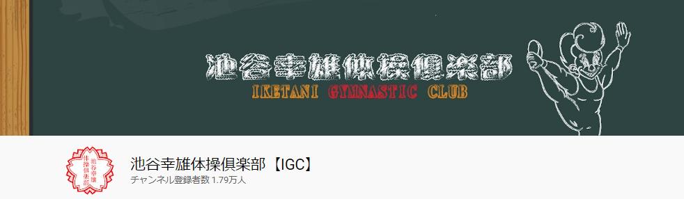 池谷幸雄体操俱楽部【IGC】