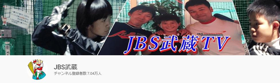 JBS武蔵