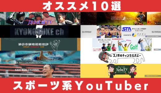 スポーツコーチ系YouTuberBEST10!!【YouTubeマイスター厳選】