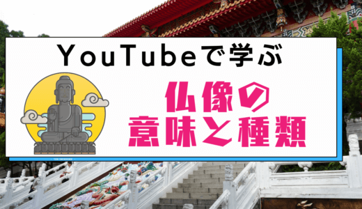 ビジネス系Youtuberから学ぶ仏像の意味と種類