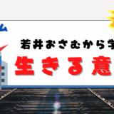 【街録ch】ガンダム芸人若井おさむから学ぶ生きる意味