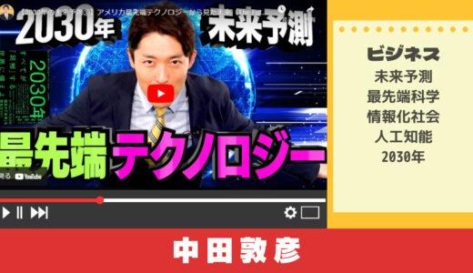 中田敦彦のYouTube大学でまなぶ2030年の未来予測