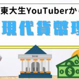 東大生YouTuberから学ぶ現代貨幣理論