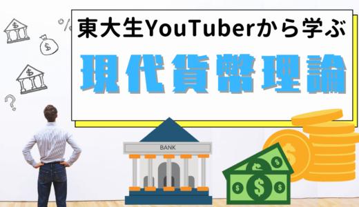 東大生YouTuberから学ぶ現代貨幣理論(MMT)