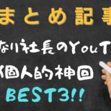 マコなり社長のYouTube個人的神回BEST3!!