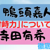 鴨頭嘉人×寺田有希対談から学ぶ「対峙力」