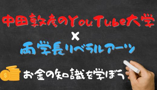 中田敦彦のYouTube大学×両学長リベラルアーツから学ぶ「お金の知識」
