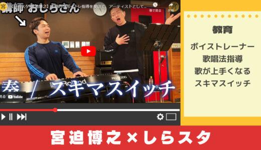 YouTubeでプロボイストレーナーから学ぶ上手な歌い方