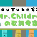 YouTubeで学ぶMr.childrenの歌詞考察