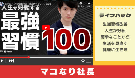 マコなり社長から学ぶ人生が好転する最強習慣100選