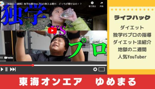 YouTubeで学ぶ素人のダイエット法VSプロのダイエット法
