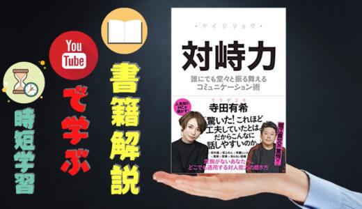 鴨頭嘉人×寺田有希YouTube対談から学ぶ「対峙力」