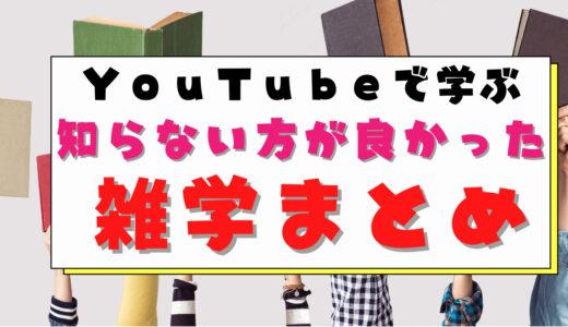 YouTubeで学ぶ知らない方が良かった雑学まとめ