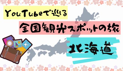 YouTubeで巡る全国観光スポット北海道【シリーズ掲載】