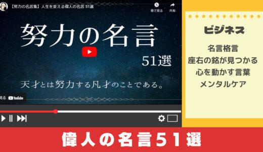 YouTubeで学ぶ人生を変える偉人の名言51選!!