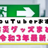 YouTuberおすすめ防災グッズまとめ【令和3年最新版】