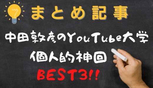 中田敦彦のYouTube大学個人的神回BEST3!!