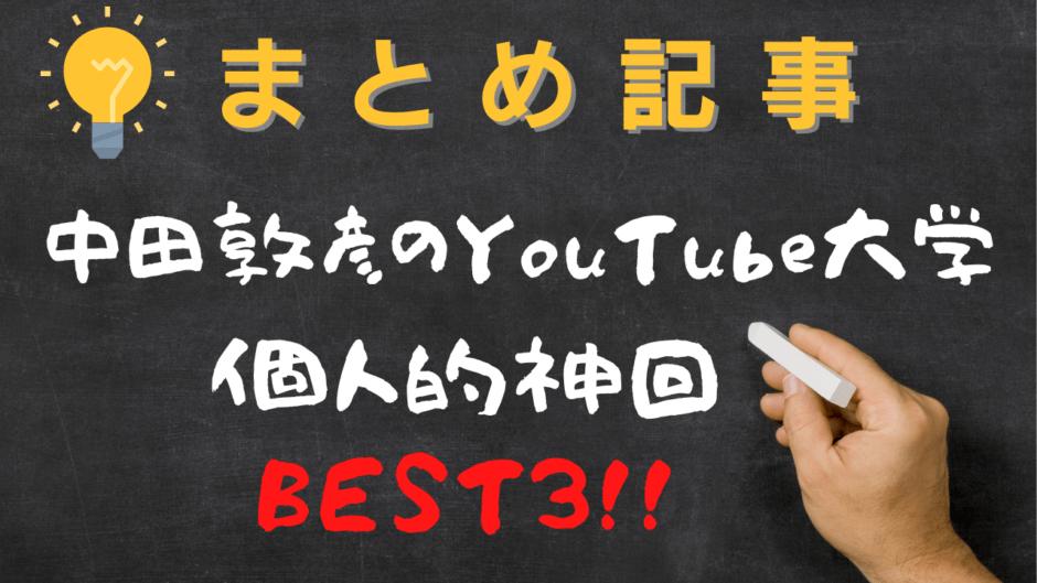 中田敦彦のYouTube大学個人的神回BEST3