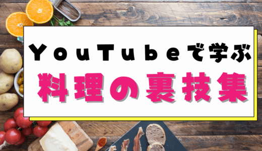 YouTubeで学ぶ料理の裏技集