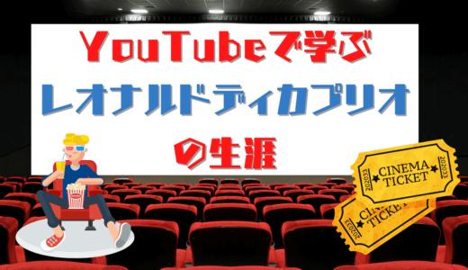 YouTubeで学ぶレオナルドディカプリオの生涯