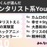 メンタリスト系YouTuberBEST10!!【YouTubeマイスター厳選】