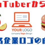 YouTuberから学ぶ有名企業ロゴの由来