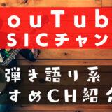 YouTubemusicチャンネル弾き語り系おすすめCH紹介