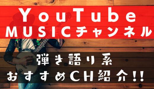 YouTube弾き語り系MUSICチャンネルおすすめを紹介!!