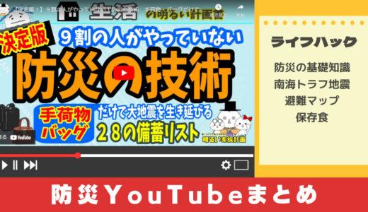 YouTuberおすすめ防災グッズまとめ【令和最新】