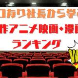 マコなり社長から学ぶ名作アニメ映画・漫画ランキング