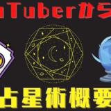 YouTuberから学ぶ占星術概要
