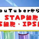 YouTuberから学ぶSTAP細胞・ES細胞・IPS細胞とは