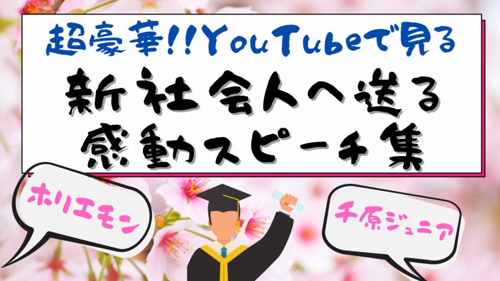 超豪華!!YouTubeで見る新社会人へ送る感動スピーチ集
