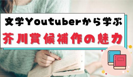文学YouTuberから学ぶ芥川賞候補作の魅力