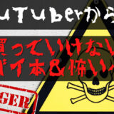 YouTuberから学ぶ買っていけないヤバイ本&怖い小説