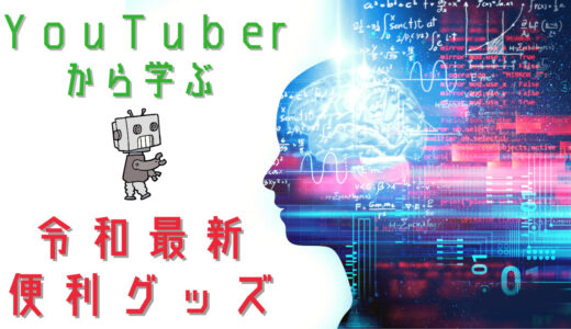 YouTuberから学ぶ令和最新便利グッズ