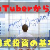 YouTubeから学ぶ株式投資の基本