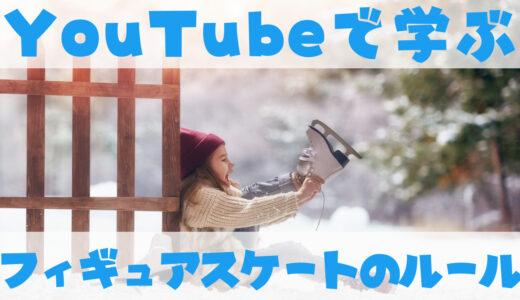 教育系Youtuberから学ぶフィギュアスケートのルール
