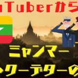 YouTuberから学ぶミャンマーデモ・クーデターの背景